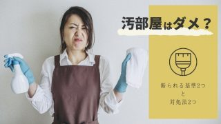 汚部屋は家事代行サービスを断わられる?基準2つと対処法2つ