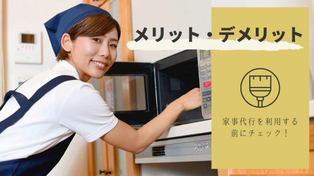 電子レンジを掃除する家政婦