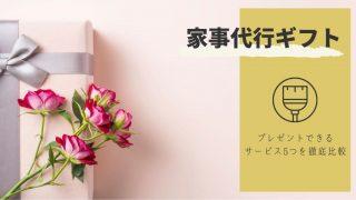 【家事代行をプレゼント】ギフトとして贈れるサービス4つを比較!