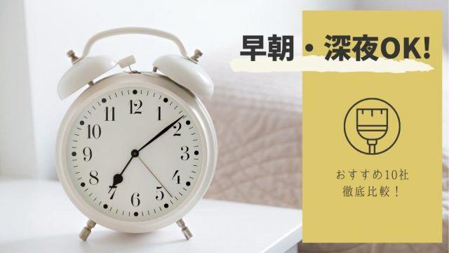 白い目覚まし時計