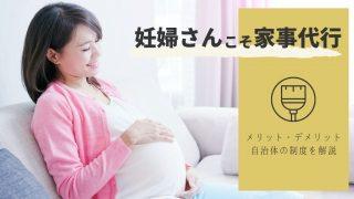 妊婦さんが家事代行サービスを利用するメリット5つとデメリット