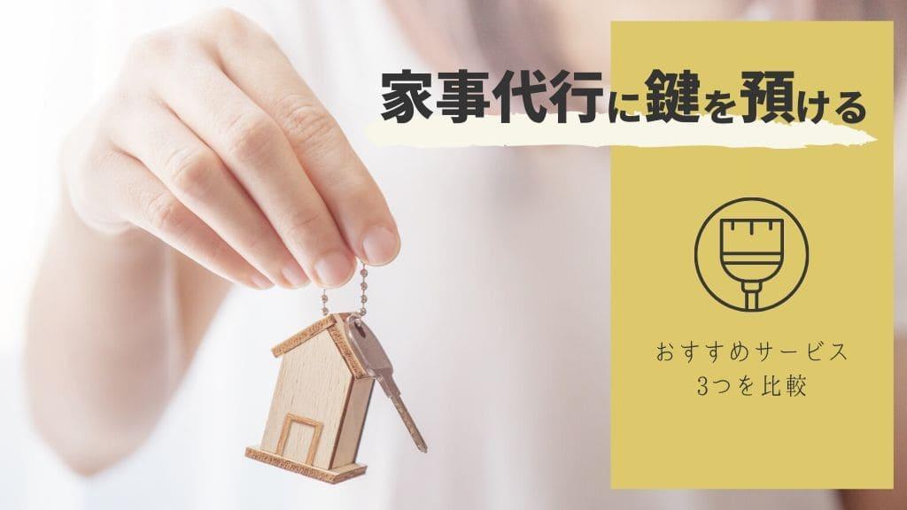 家事代行は鍵を預けられる!おすすめサービス3つを比較