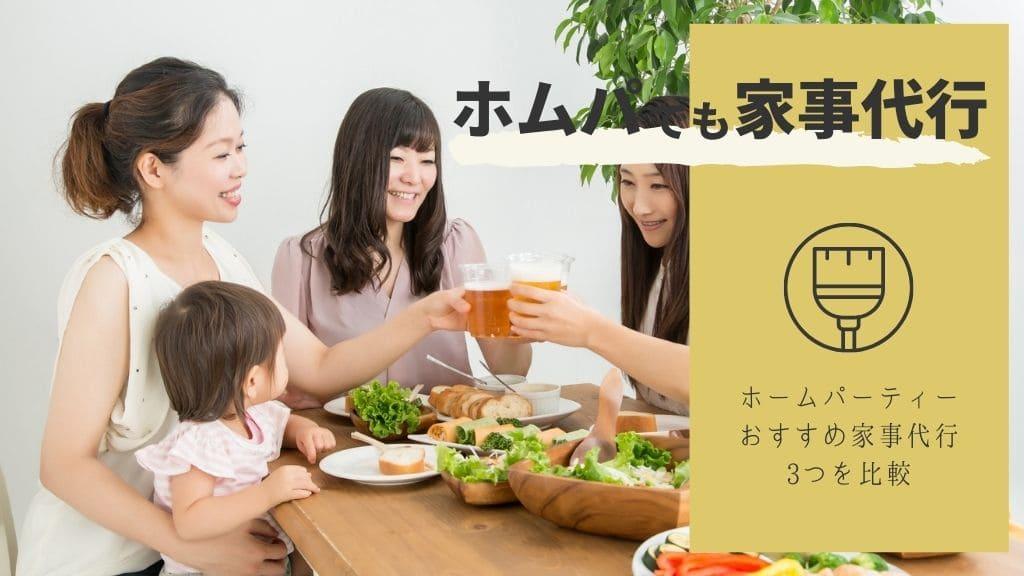家事代行はホームパーティーでも大活躍!おすすめサービス3つを比較