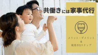共働き世帯が家事代行サービスを使うメリット5つ【2時間生み出す】
