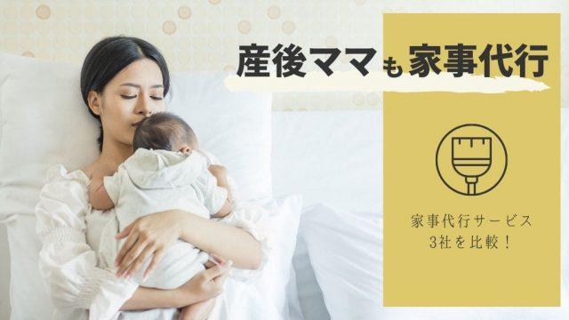産後ママにおすすめの家事代行サービス3つを比較!