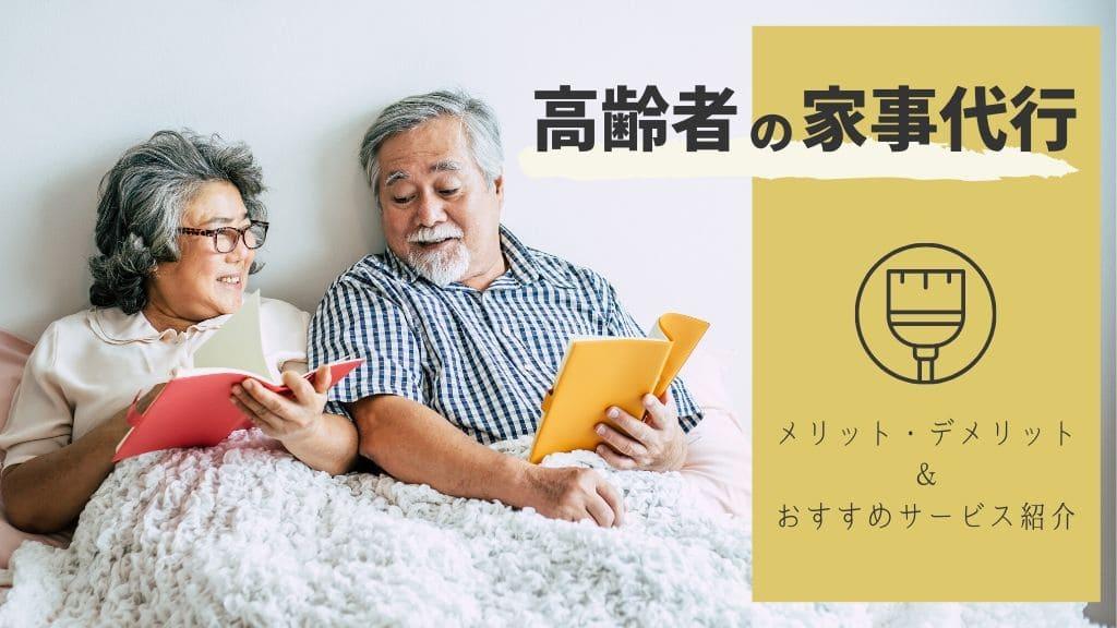家事代行は高齢者サポートもOK!5つのメリットで快適シニアライフ