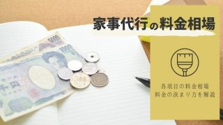 家事代行サービスの料金相場は1時間2000円から4000円