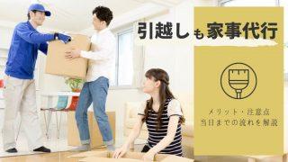引っ越し準備や片づけには家事代行サービス