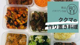 料理代行Cukuma(ククマ)のレビュー!絶品イタリア家庭料理9品