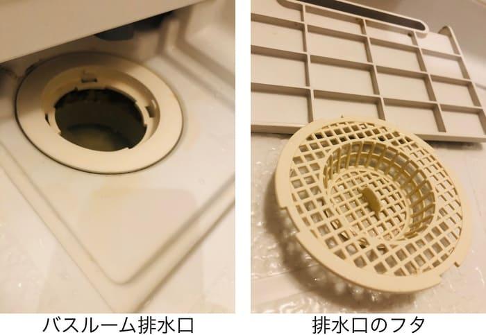 バスルーム 排水溝