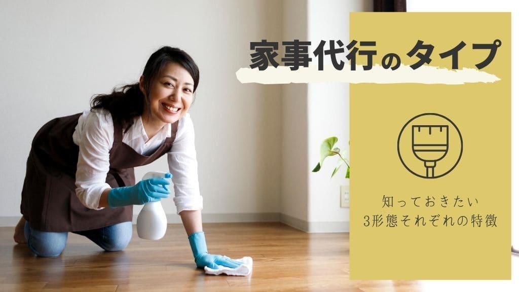 利用前に知っておきたい!家事代行サービス3形態それぞれの特徴