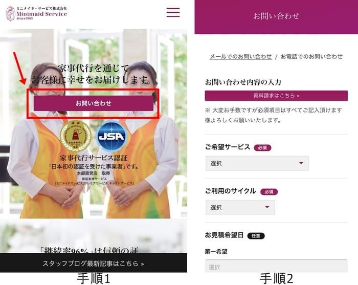 ミニメイド・サービスのスマホ画面