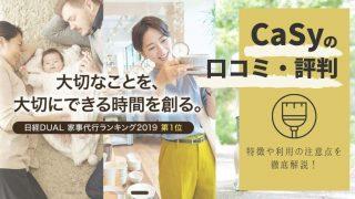 【口コミ・評判】CaSy(カジー)の人気の秘密を徹底解説!