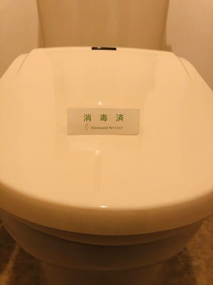 トイレ掃除済み