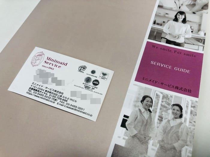 ミニメイド・サービスのパンフレット
