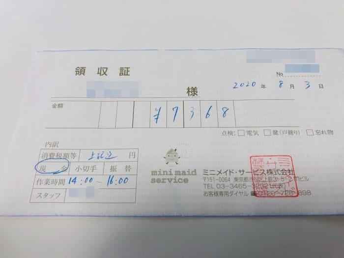 ミニメイド・サービス領収書