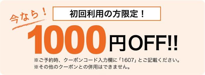 【家事代行プライムアウトレット】初回利用1000円OFF