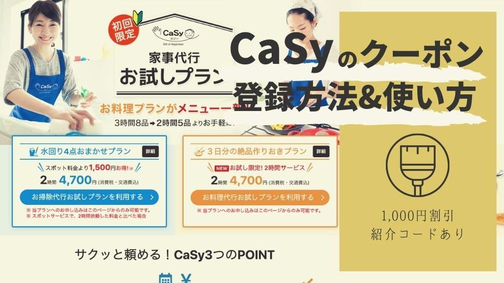 【紹介コードあり】CaSyの1,000円割引クーポンでお得に依頼する方法