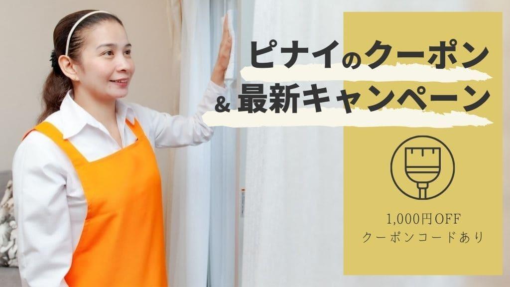 【キャンペーンクーポンあり】ピナイ家政婦サービスでお得に依頼する方法