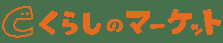 くらしのマーケット logo