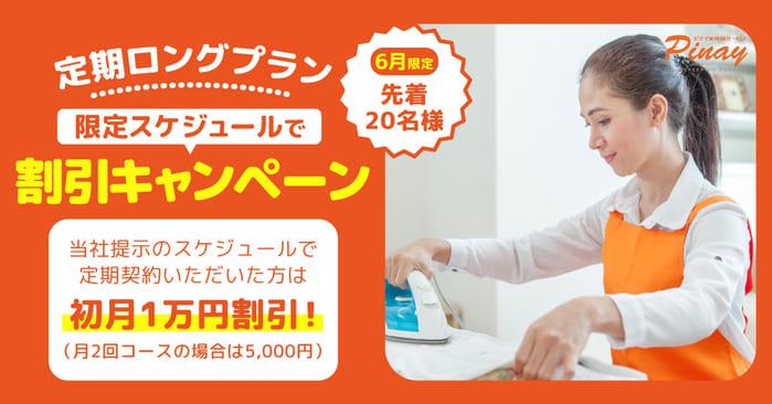 【定期ロングプラン】限定スケジュールで割引キャンペーン