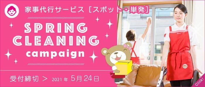 家事代行スプリングクリーニング~春の大掃除キャンペーン~