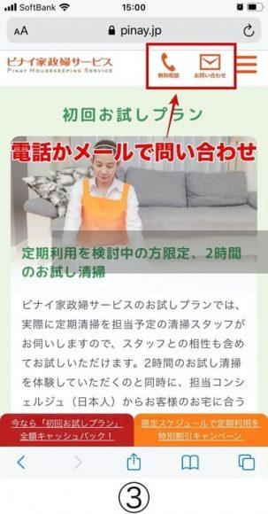 ピナイ家政婦サービスの問い合わせ画面