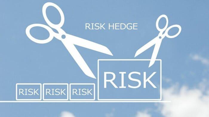 リスクヘッジ