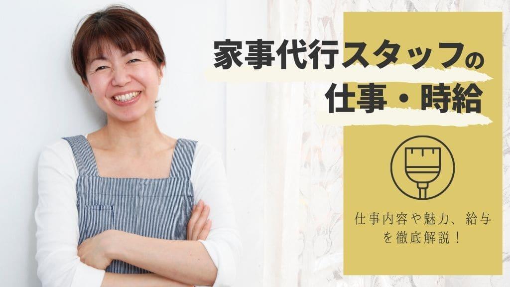 家事代行スタッフの時給は資格なしでも2000円以上!? 仕事内容を徹底解説