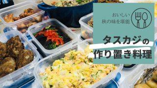 タスカジの作り置きを口コミ!秋の味を堪能できるおいしい料理10品