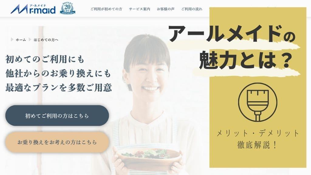 【完全解説】家事代行サービス「アールメイド」のメリット7つとデメリット
