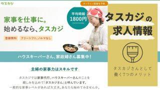 【タスカジの求人】最高時給2100円!タスカジさんとして働く7つのメリット