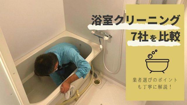 やっぱりここがNo.1!浴室クリーニング業者おすすめ7社を比較