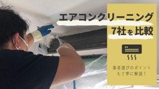 【相場は1万〜2万円!?】エアコンクリーニング業者おすすめ7社の料金を徹底比較