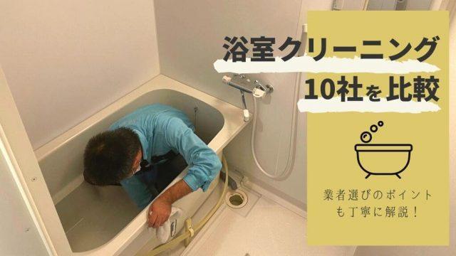 浴槽を掃除するダスキンのスタッフ