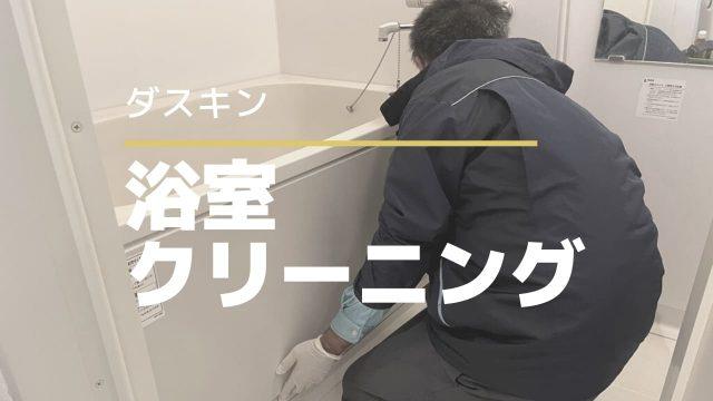 ダスキンの浴室クリーニング