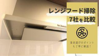 【相場は7千円〜1万8千円】換気扇・レンジフード掃除業者おすすめ7社を比較