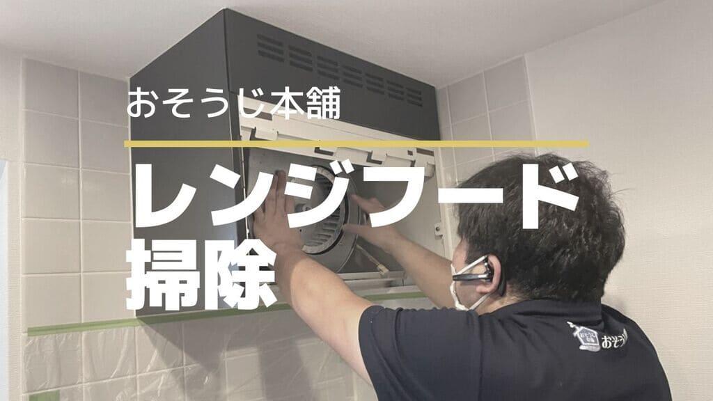 おそうじ本舗の換気扇(レンジフード)掃除をレビュー【料金1万5千円】