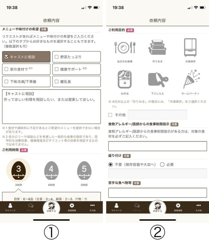 CaSy(カジー)のアプリ画面