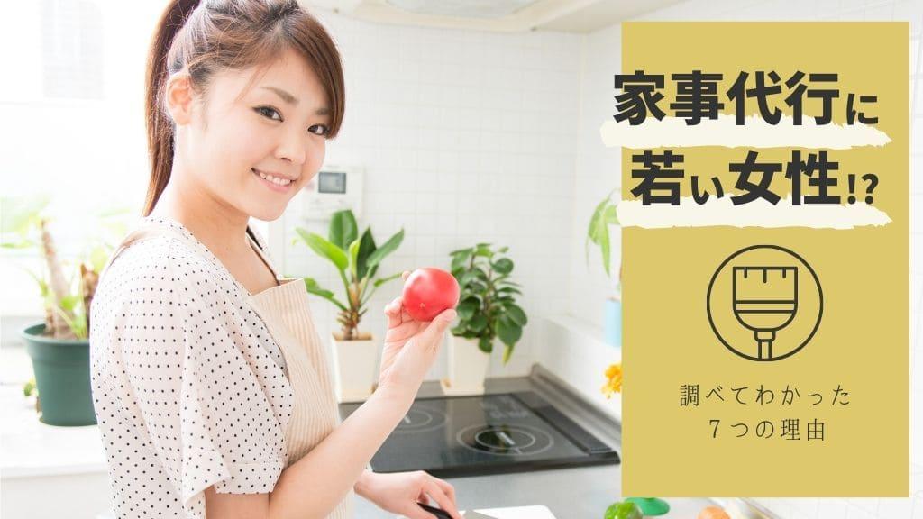 家事代行に若い女性スタッフが急増している7つの理由!20代女子が多いのはこの業者