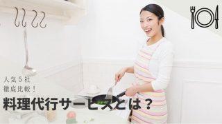 家事代行・家政婦の料理代行サービス!人気5社を徹底比較