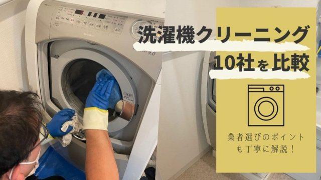 洗濯機掃除するおそうじ本舗スタッフ