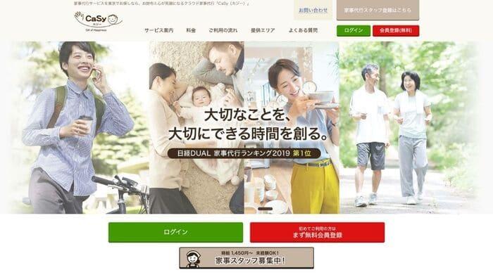 CaSy(カジー)トップページ