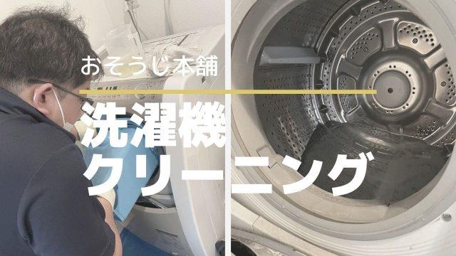 【ドラム式】おそうじ本舗の洗濯機クリーニング体験談