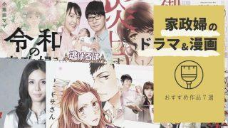 イッキ見必至!家政婦のドラマ・漫画おすすめ作品7選