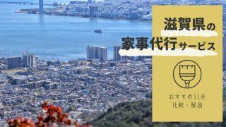 滋賀県の家政婦・家事代行サービス11社を比較