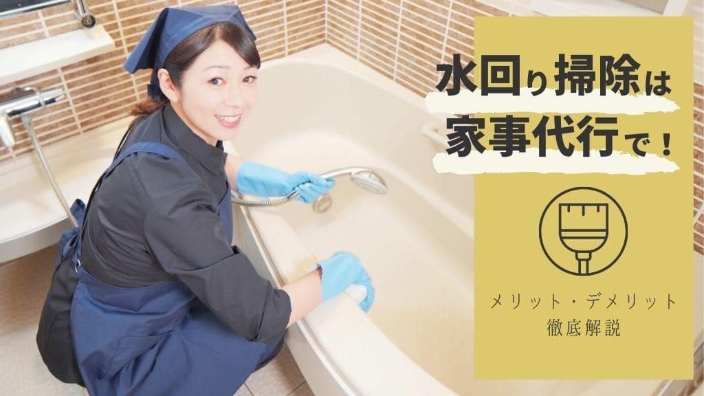 水回り掃除は家事代行サービスにおまかせ!メリット5つとデメリット