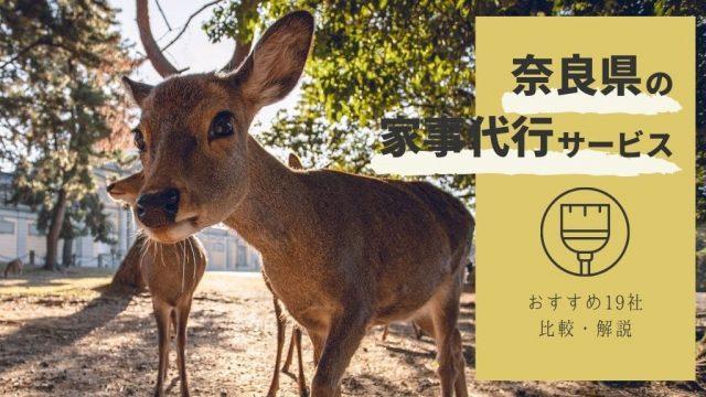 奈良県の家政婦・家事代行サービス19社を比較