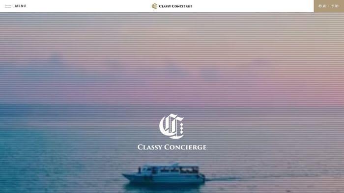 クラッシーコンシェルジェ