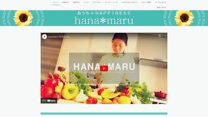 hana*maru(はなまる)